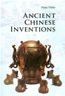 Ancient Chinese Inventions Deng Yinke
